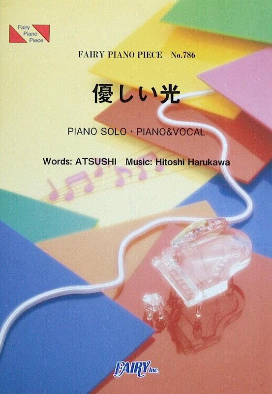PP786 優しい光 EXILE ピアノピース フェアリー