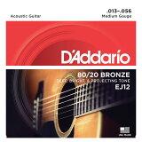 D''Addario EJ12 Bronze Medium アコースティックギター弦 ダダリオ ミディアムゲージ 80/20ブロンズ(ブラス)弦 fs04gm