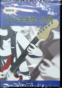 超入門DVD 見て!読んで!実践 !! 60分のエレキギター入門 (DVD) オンキョウパブリッシュ