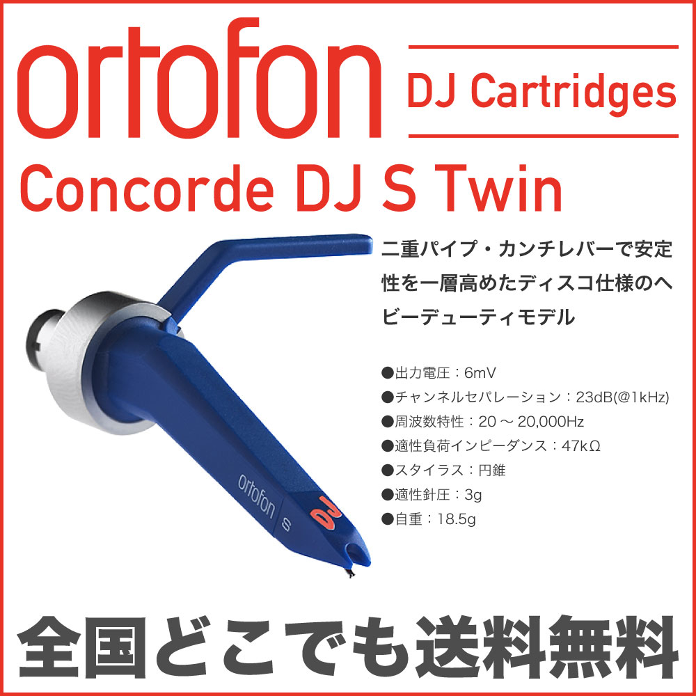 ORTOFON CONCORDE TWIN DJ S SET DJカートリッジ