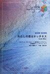 BP1020 わたしの恋はホッチキス/TVアニメ「けいおん!」より バンドピース フェアリー