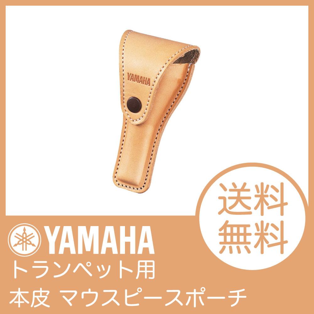 YAMAHA MPPOTR トランペット用 本皮 マウスピースポーチ