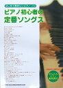 ピアノソロ楽譜 初心者向けのピアノ曲集