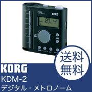 KORGKDM-2