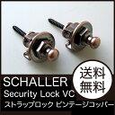 SCHALLER Security Lock VC 14010801 ストラップロック ビンテージコッパー
