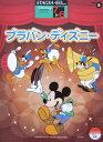 STAGEA・EL ディズニー 7〜6級 Vol.8 ブラバン・ディズニー ヤマハミュージックメディア エレクトーン楽譜 ディズニーの名曲を豪華な吹奏楽編成で! fs04gm