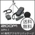 ZOOM APH-1 H1専用アクセサリパッケージ