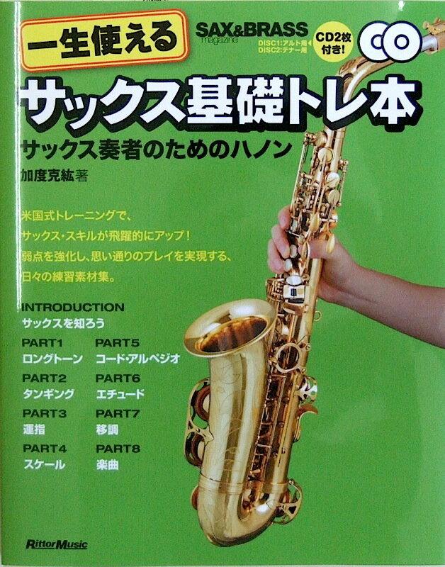 一生使えるサックス基礎トレ本 CD2枚付 サックス奏者のためのハノン 加度克紘 著 リットーミュージック