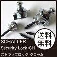 SCHALLER LOCK PIN 446 C クローム ストラップロックピン