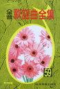 全音歌謡曲全集(59) 全音楽譜出版社