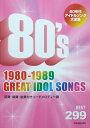 80年代アイドルソング大全集 全音楽譜出版社
