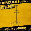 楽天chuya-onlineHERCULES GS526B ギタースタンド 6本設置可能ツリー型スタンド