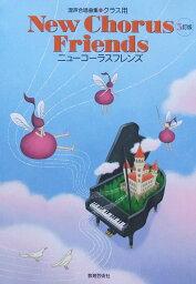 混声合唱曲集 クラス用 New Chorus Friends 5訂版 教育芸術社