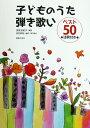 子どものうた 弾き歌い ベスト50 深見友紀子 著 音楽之友社