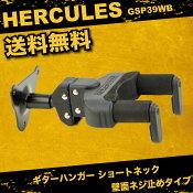 HERCULES GSP39WB ギターハンガー