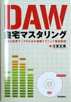 DAW自宅マスタリング 音圧&音質アップのための実践テクニック徹底解説 DVD-ROM付 江夏 正晃 著 リットーミュージック