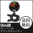 ショッピングチューナー SNARK SN-5G BLK ギター/ベース用クリップチューナー