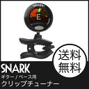 SNARK SN-5G BLK ギター/ベース用クリップチューナー