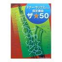 テナー・サックス楽譜 大満足の50曲掲載テナー・サックスのための超定番曲 ザ☆50 シンコーミュージック