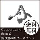 Cooperstand Ecco-G ギタースタンド