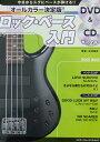 オールカラー決定版! ロックベース入門 DVD+CD付 シン