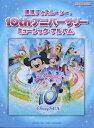 ピアノソロ 東京ディズニーシー 10th アニバーサリー ミュージック・アルバム ヤマハミュージックメディア