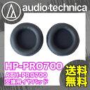 AUDIO-TECHNICA HP-PRO700 ATH-PRO700用イヤパッド
