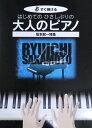 すぐ弾ける はじめてのひさしぶりの 大人のピアノ 坂本龍一特集 ケイエムピー