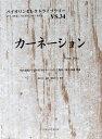 バイオリンセレクトライブラリー VS.34 カーネーション 椎名林檎 オンキョウパブリッシュ