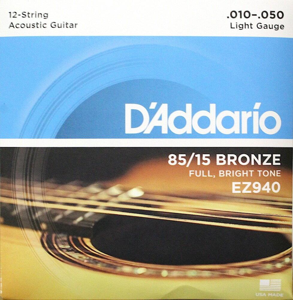 D'Addario EZ940 12-Strings Light 12弦アコースティックギター弦