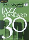 ピアノソロ 弾ける ジャズ スタンダード30 テイク ファイブ ヤマハミュージックメディア