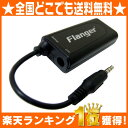 Flanger FC-20 Guitar/Bass to iPhone converter iPhone/iPad用コンバーター