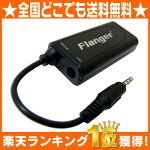 FlangerFC-20Guitar/BasstoiPhoneconverteriPhone/iPad�ѥ���С�����iPhone��������פ���塼�ʡ��ˡ���������³�ѥ���С�����