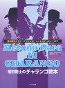 福田剛士のチャランゴ教本 基本演奏からケーナやサンポーニャとのデュエットまで サーベル社