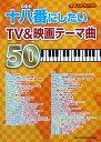 やさしいピアノソロ 十八番にしたい TV&映画テーマ曲50 シンコーミュージック