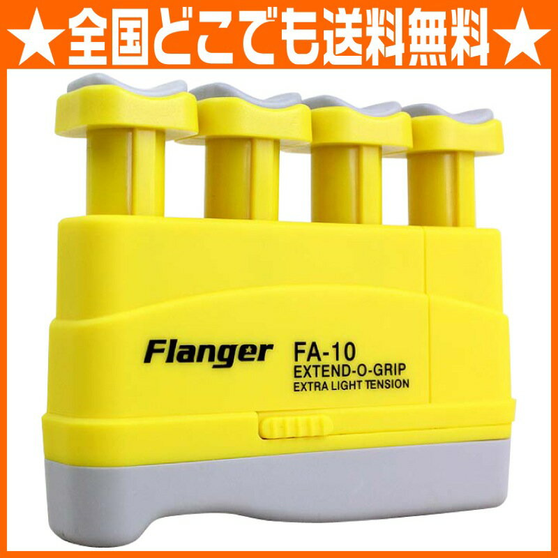 握力強化グッズ Flanger FA-10XL Yellow Hand Exerciser…...:chuya-online:10089656