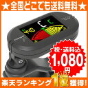 Flanger FT-12C Clip-on Chromatic Tuner カラーディスプレイ ク