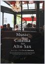 パート譜付き アルトサックス 管楽器楽譜MUSIC in CINEMA for Alto Sax アルトサックスのための映画音楽 アルソ出版