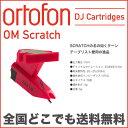 ORTOFON OM Scratch DJカートリッジ