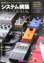 ギタリストとベーシストのためのシステム構築マニュアル 林 幸宏 著 リットーミュージック