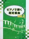 初級・中級者向けJ-POP 定番曲 ピアノソロ楽譜ピアノソロ 初 中級 ピアノで弾く 超定番曲 Vol.3 ミュージックランド
