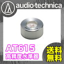 AUDIO-TECHNICA AT615 水準器