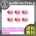 AUDIO-TECHNICA ER-CK50M WRD ファインフィット 交換用イヤーピース