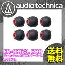 AUDIO-TECHNICA ER-CK50L BRD ファインフィット 交換用イヤーピース