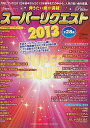 月刊Piano2013年6月号増刊弾きたい曲が満載!月刊Piano 2013年6月号増刊 弾きたい曲が満載!スーパーリクエスト2013 ヤマハミュージックメディア