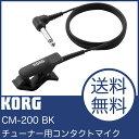 KORG CM-200 BK コンタクトマイク