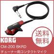 KORG CM-200 BKRD コンタクトマイク