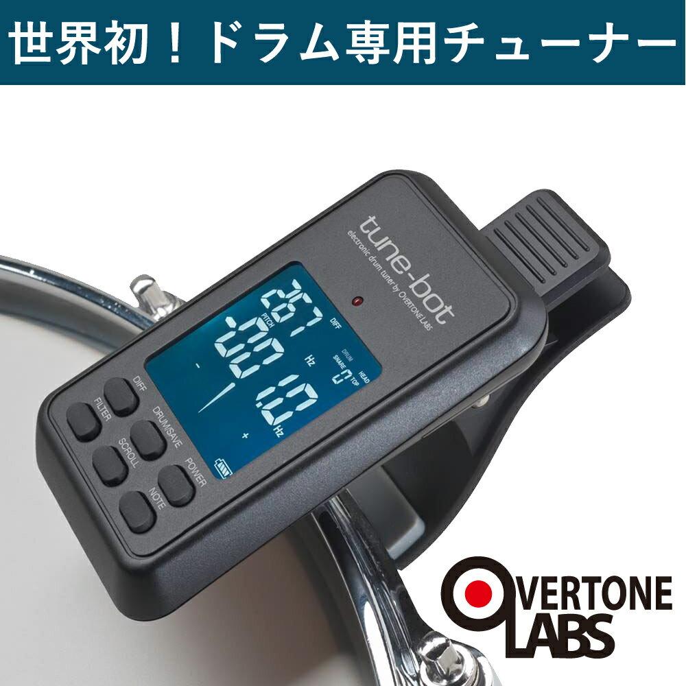 tune-bot ドラムチューナー OverTone Labs...:chuya-online:10101003