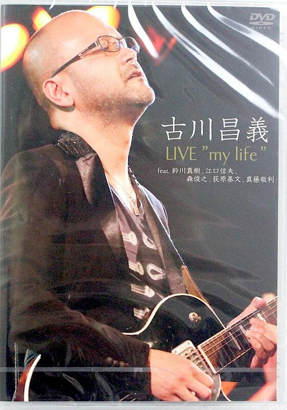 DVD 古川昌義 LIVE my life feat.鈴川真樹,江口信夫,森俊之,荻原基文,真藤敬利 アトス