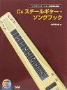 インプロヴィゼーション全曲完全採譜 C6スチールギター・ソングブック 中央アート出版社